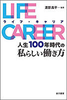 「LIFE CAREER~人生100年時代の私らしい働き方」
